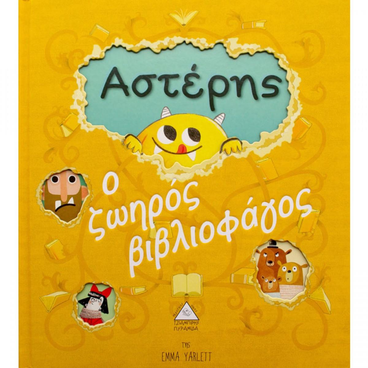 ΑΣΤΕΡΗΣ Ο ΖΩΗΡΟΣ ΒΙΒΛΙΟΦΑΓΟΣ Παιδικά Βιβλία