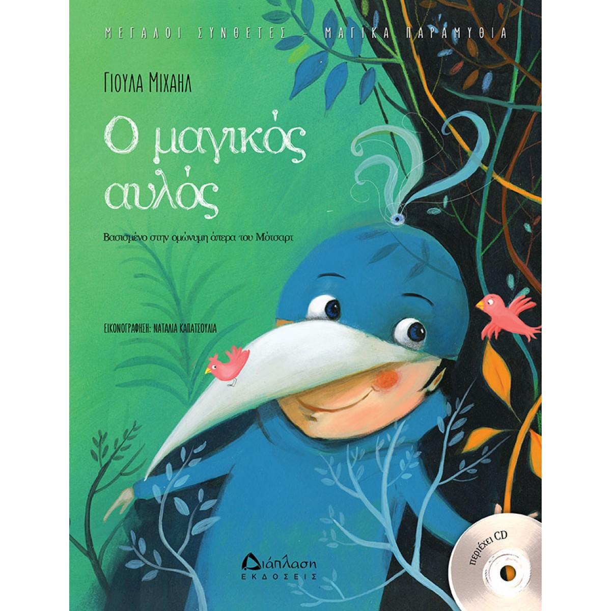 Ο ΜΑΓΙΚΟΣ ΑΥΛΟΣ (ΜΕ CD) Βασισμένο στην ομώνυμη όπερα του Μότσαρτ Παιδικά Βιβλία