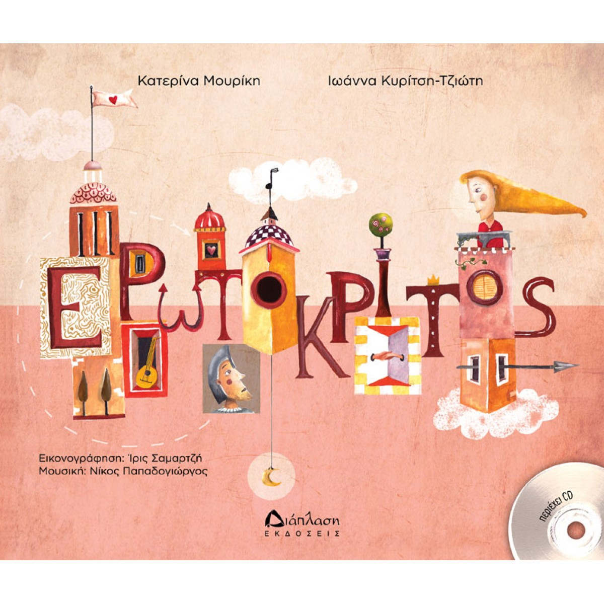 ΕΡΩΤΟΚΡΙΤΟΣ + CD Παιδικά Βιβλία
