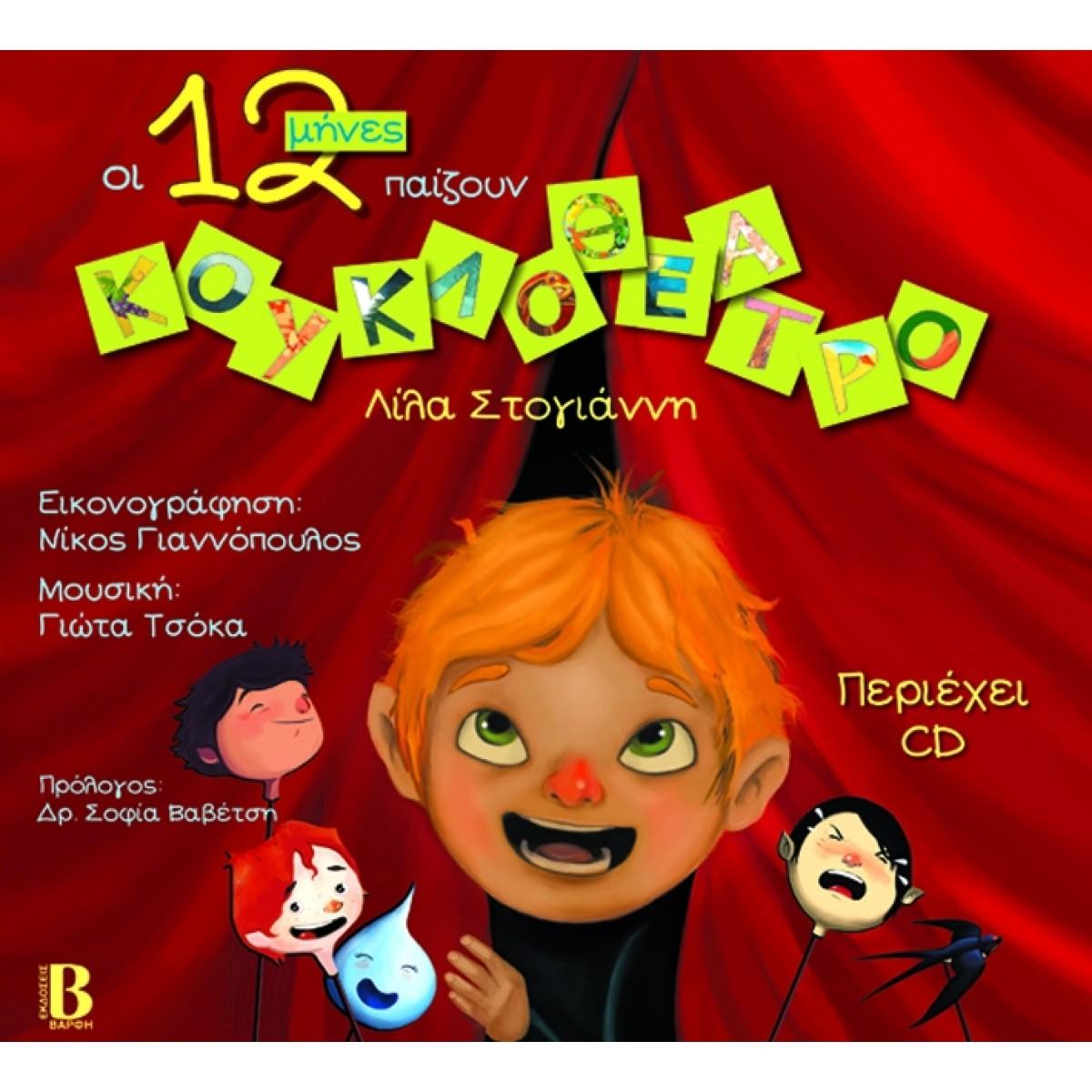 ΟΙ ΔΩΔΕΚΑ ΜΗΝΕΣ ΠΑΙΖΟΥΝ ΚΟΥΚΛΟΘΕΑΤΡΟ + CD Παιδικά Βιβλία
