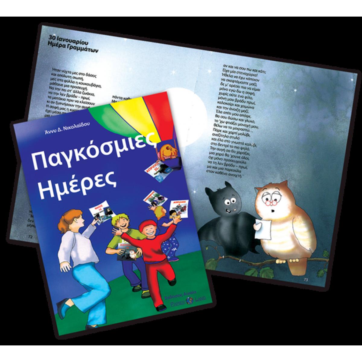 ΠΑΓΚΟΣΜΙΕΣ ΗΜΕΡΕΣ Παιδικά Βιβλία