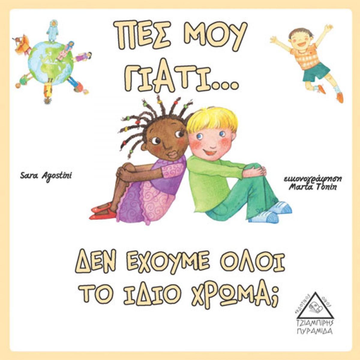 ΠΕΣ ΜΟΥ ΓΙΑΤΙ...ΔΕΝ ΕΧΟΥΝ ΟΛΟΙ ΤΟ ΙΔΙΩ ΧΡΩΜΑ Παιδικά Βιβλία