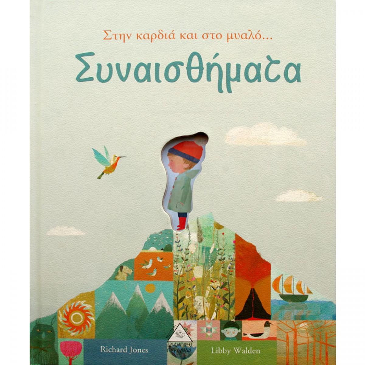 ΣΥΝΑΙΣΘΗΜΑΤΑ Παιδικά Βιβλία
