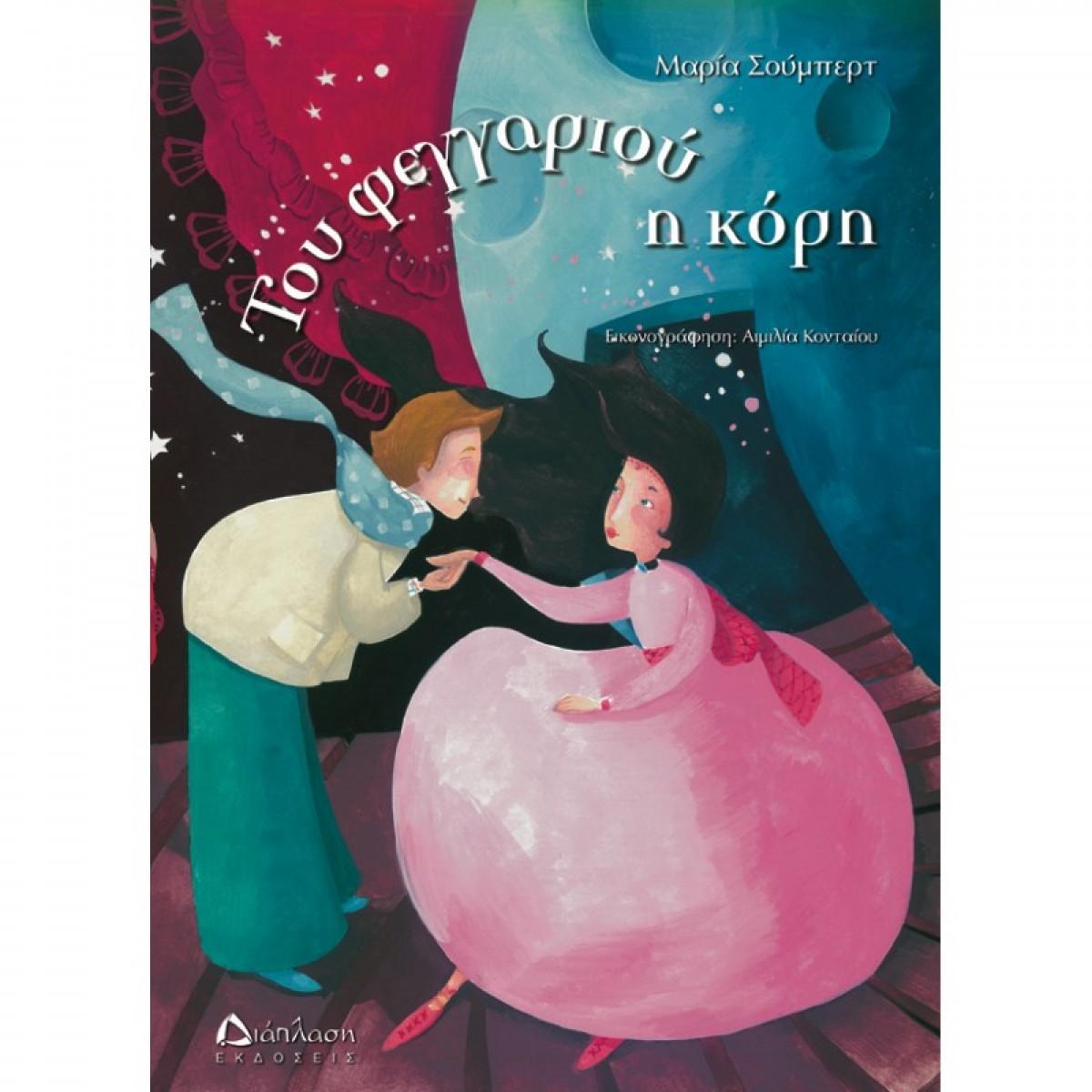ΤΟΥ ΦΕΓΓΑΡΙΟΥ Η ΚΟΡΗ Παιδικά Βιβλία