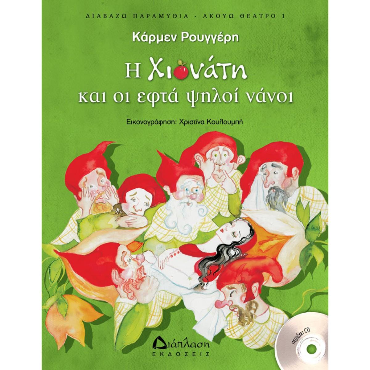 Η ΧΙΟΝΑΤΗ ΚΑΙ ΟΙ ΕΦΤΑ ΨΗΛΟΙ ΝΑΝΟΙ + CD Παιδικά Βιβλία