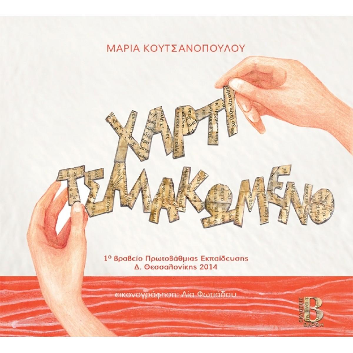 ΧΑΡΤΙ ΤΣΑΛΑΚΩΜΕΝΟ Παιδικά Βιβλία