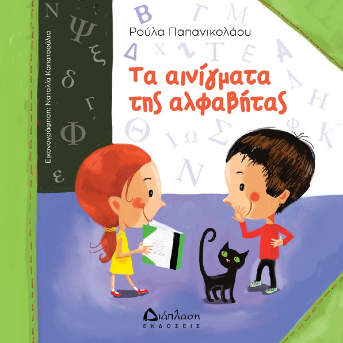 ΤΑ ΑΙΝΙΓΜΑΤΑ ΤΗΣ ΑΛΦΑΒΗΤΑΣ Παιδικά Βιβλία