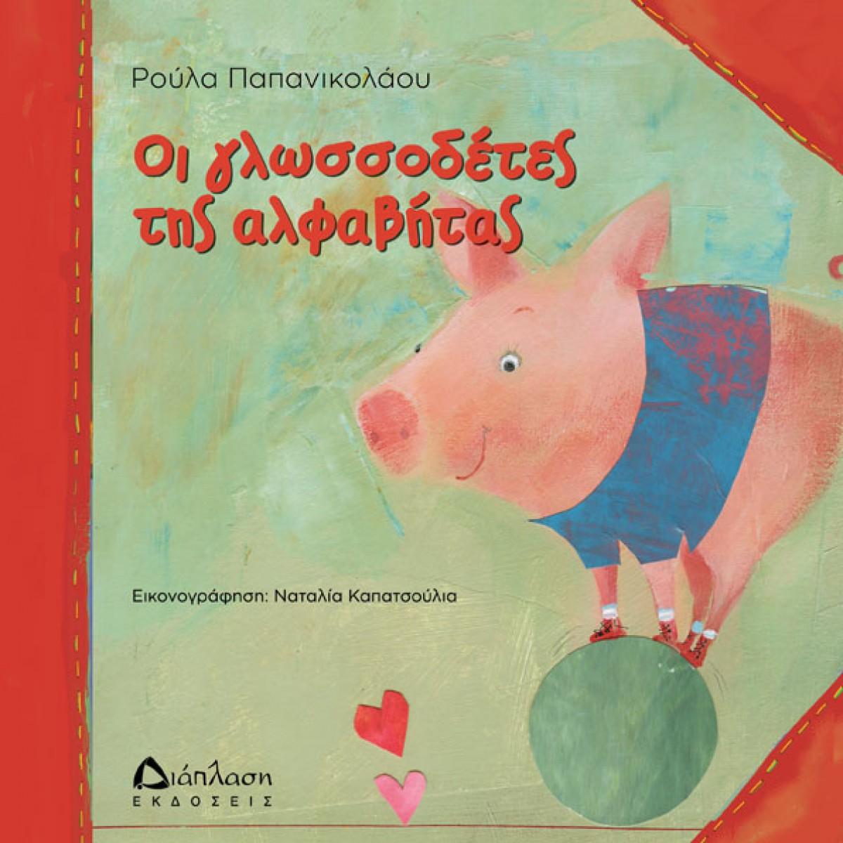 ΟΙ ΓΛΩΣΣΟΔΕΤΕΣ ΤΗΣ ΑΛΦΑΒΗΤΑΣ Παιδικά Βιβλία