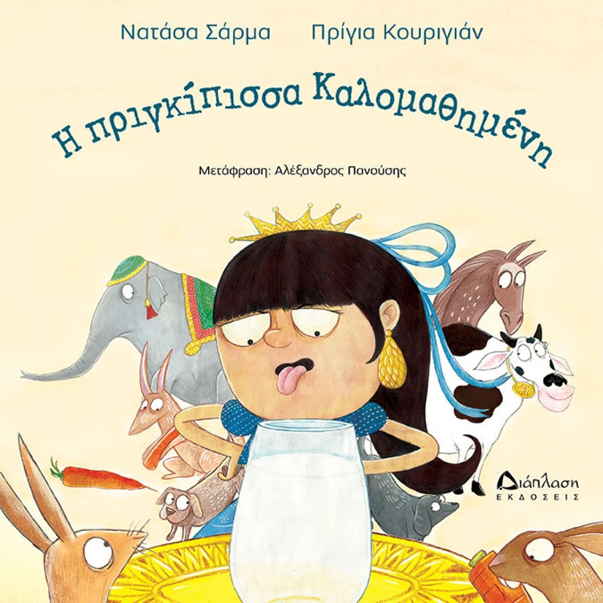 Η ΠΡΙΓΚΙΠΙΣΣΑ ΚΑΛΟΜΑΘΗΜΕΝΗ Παιδικά Βιβλία
