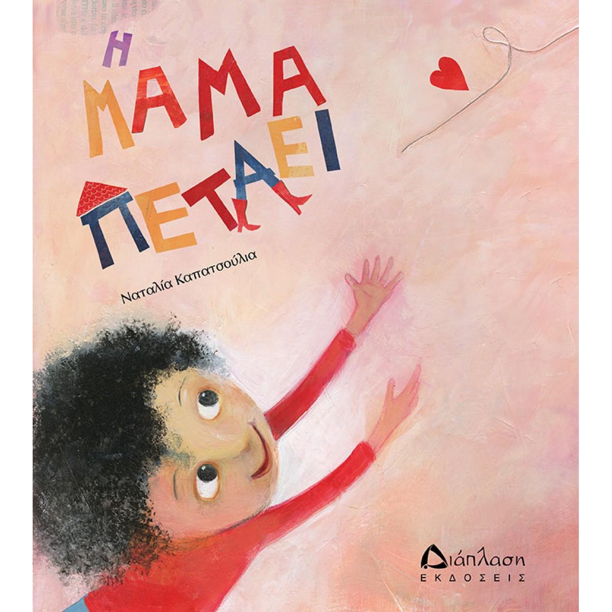 Η ΜΑΜΑ ΠΕΤΑΕΙ Παιδικά Βιβλία
