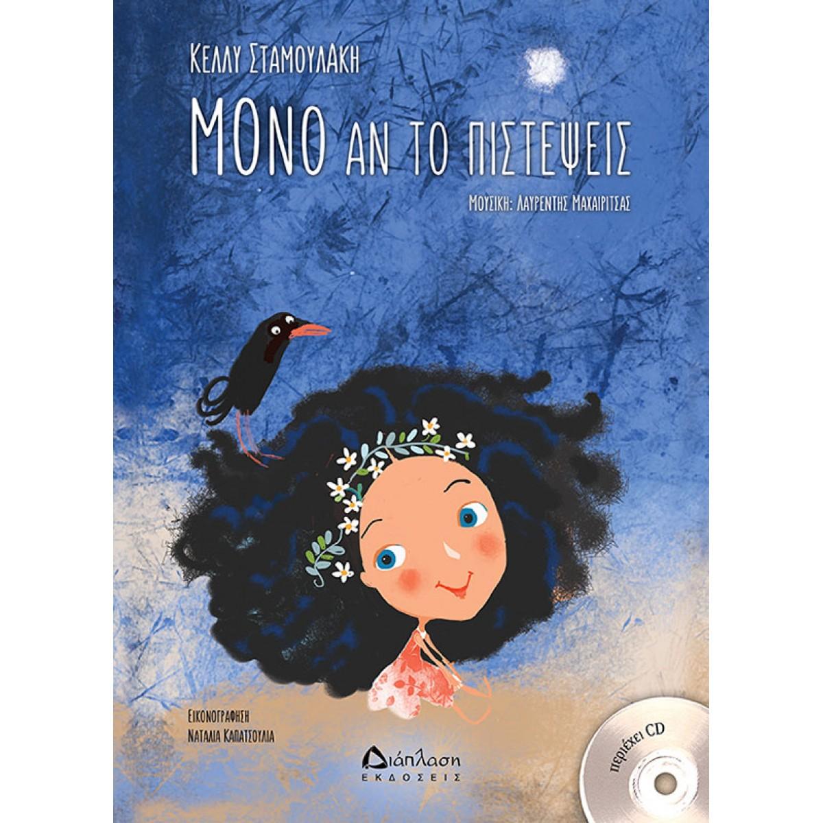 ΜΟΝΟ ΑΝ ΤΟ ΠΙΣΤΕΨΕΙΣ (ΜΕ CD) Παιδικά Βιβλία