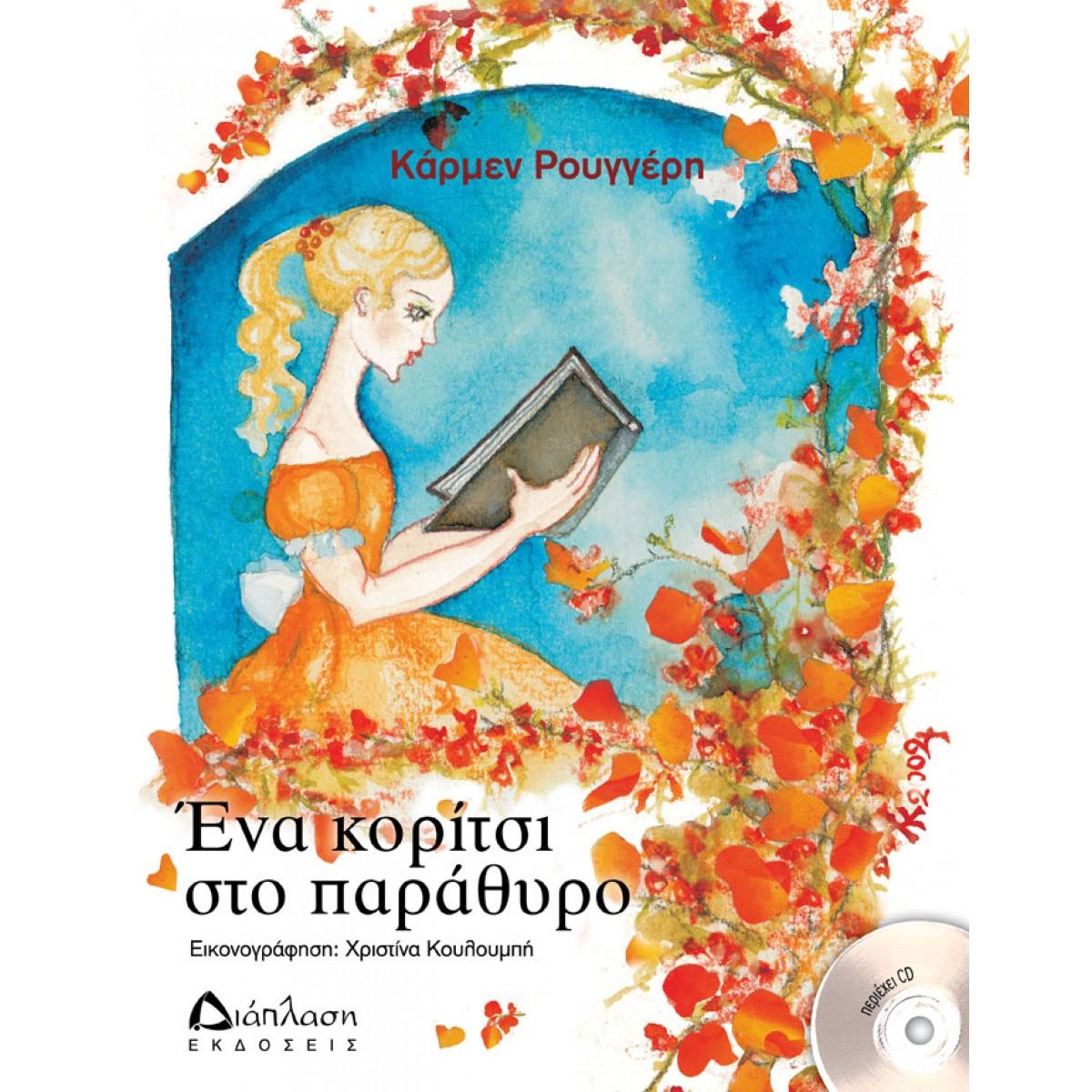 ΕΝΑ ΚΟΡΙΤΣΙ ΣΤΟ ΠΑΡΑΘΥΡΟ + CD Παιδικά Βιβλία