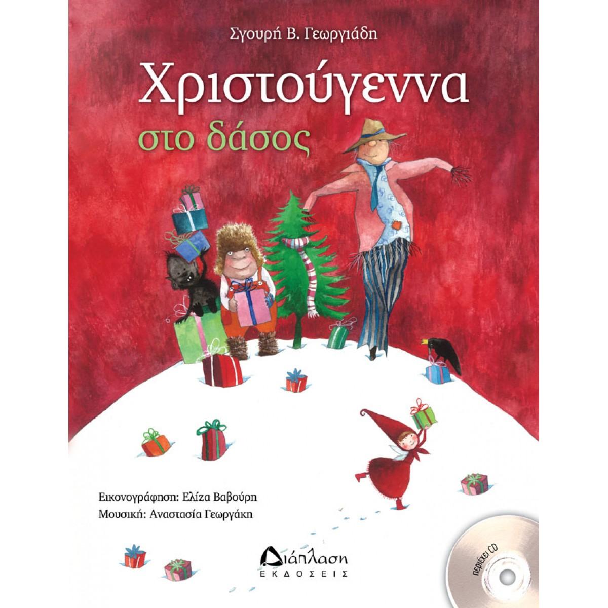 ΧΡΙΣΤΟΥΓΕΝΝΑ ΣΤΟ ΔΑΣΟΣ  (ΠΕΡΙΕΧΕΙ CD) Παιδικά Βιβλία