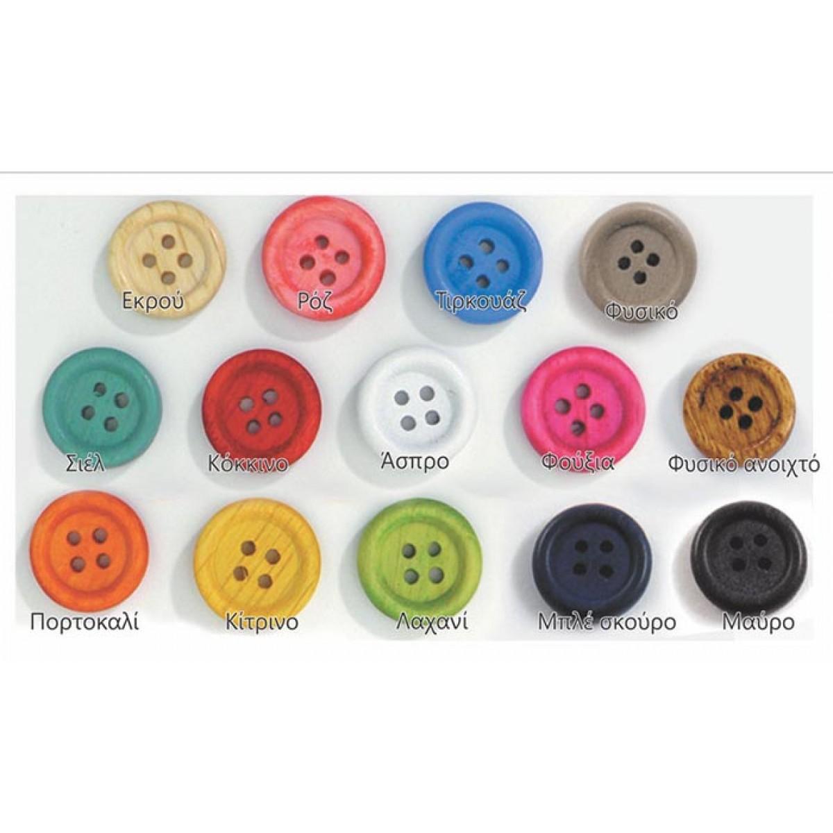 Ξύλινα Κουμπιά Μίξη Χρωμάτων 1.5cm (50 Τεμ.) Υλικά Χειροτεχνίας