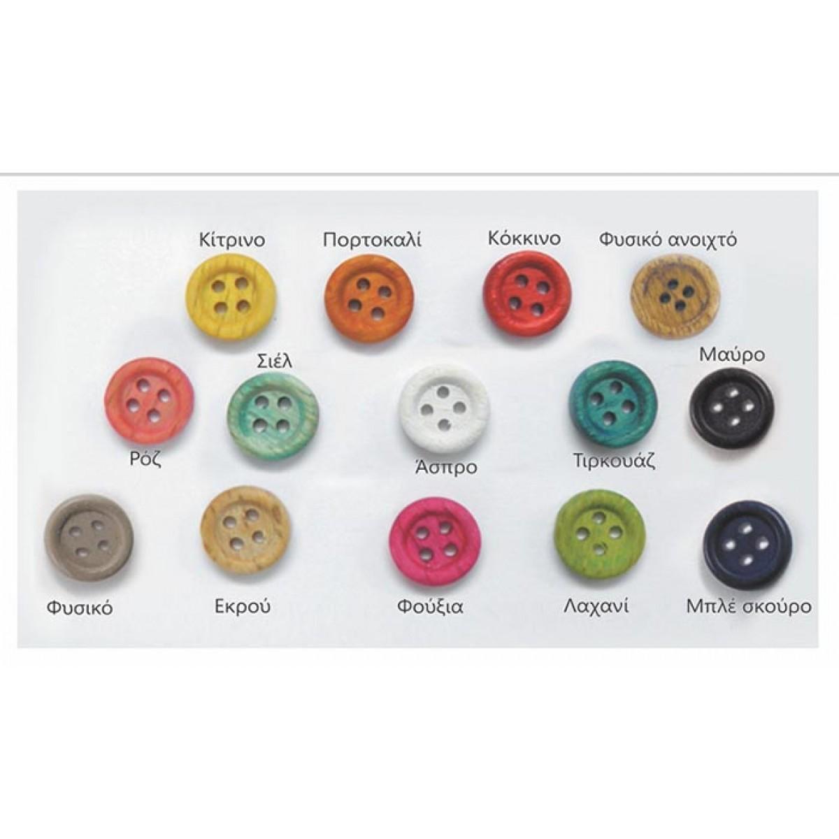 Ξύλινα Κουμπιά Μίξη Χρωμάτων 1.1cm (50 Τεμ.) Υλικά Χειροτεχνίας