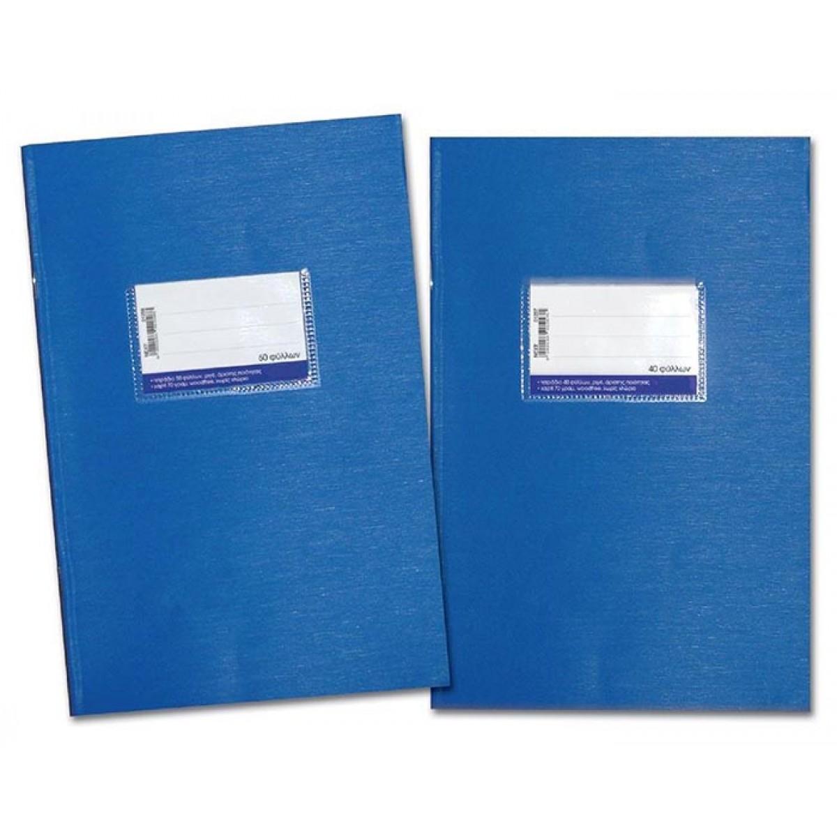 Σχολικό Τετράδιο 50 Φύλλα Μπλε