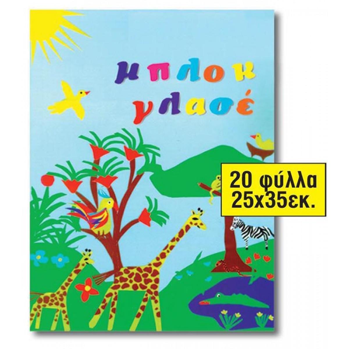 Χαρτί Γλασέ Μπλοκ (20 Φυλ.) Χαρτιά