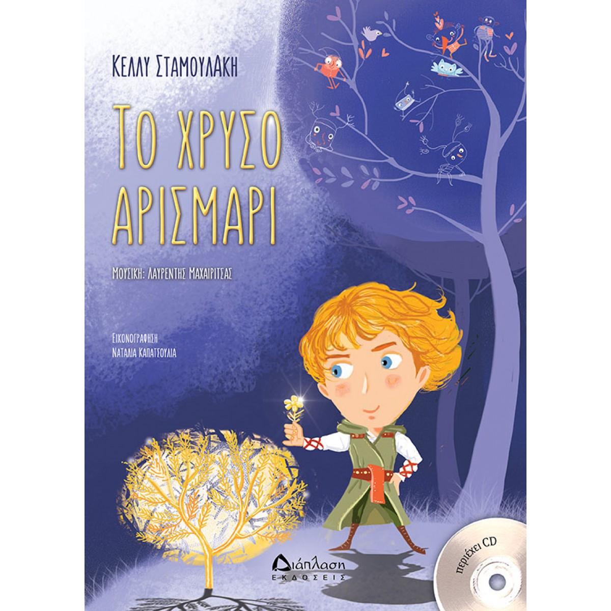 ΤΟ ΧΡΥΣΟ ΑΡΙΣΜΑΡΙ Παιδικά Βιβλία