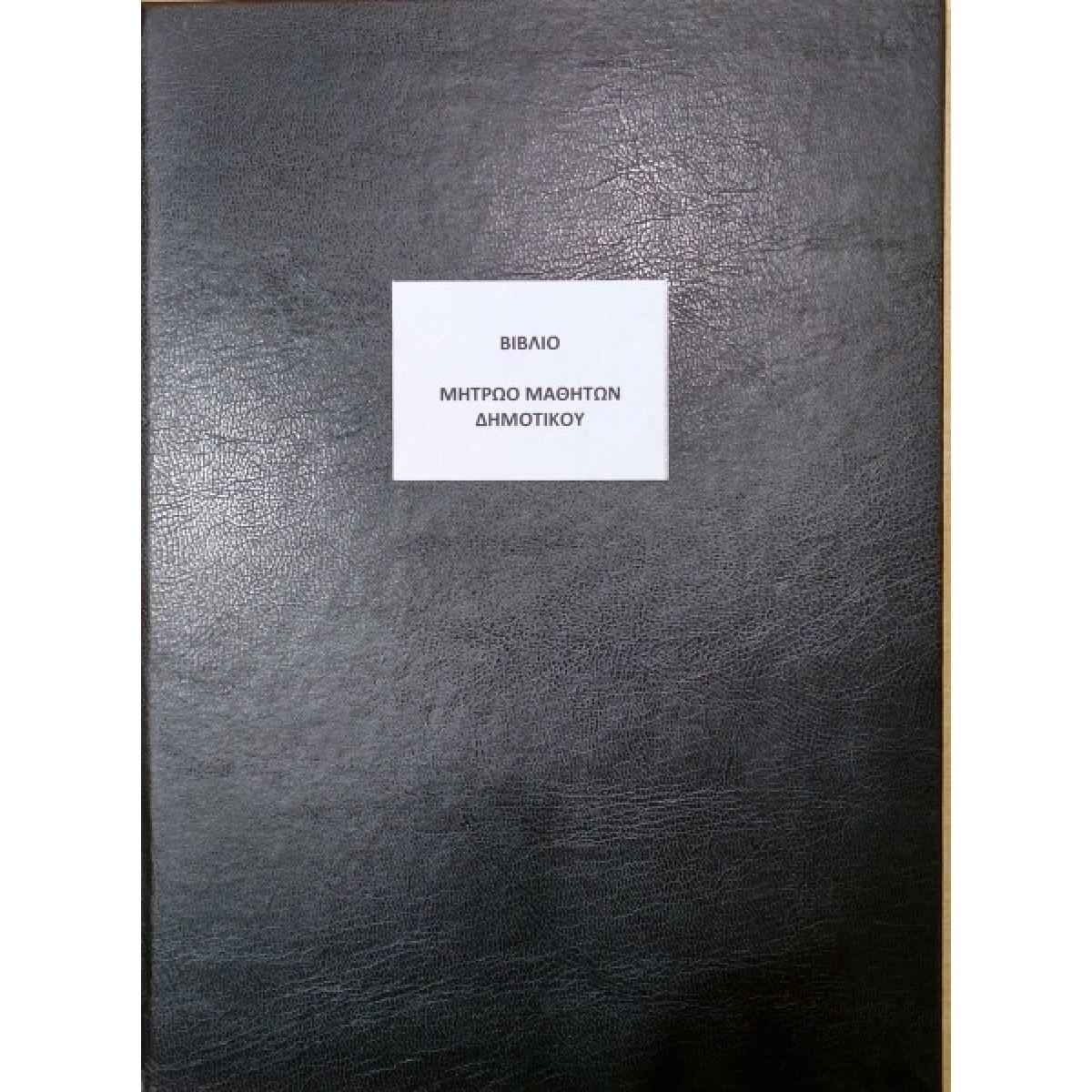 Βιβλίο Μητρώου Μαθητών Δημοτικού (2 Μεγ.)