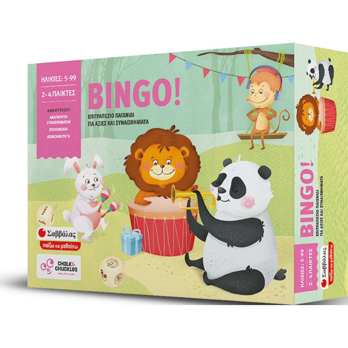 BINGO! Επιτραπέζιο Παιχνίδι Αξιών και Συναισθημάτων