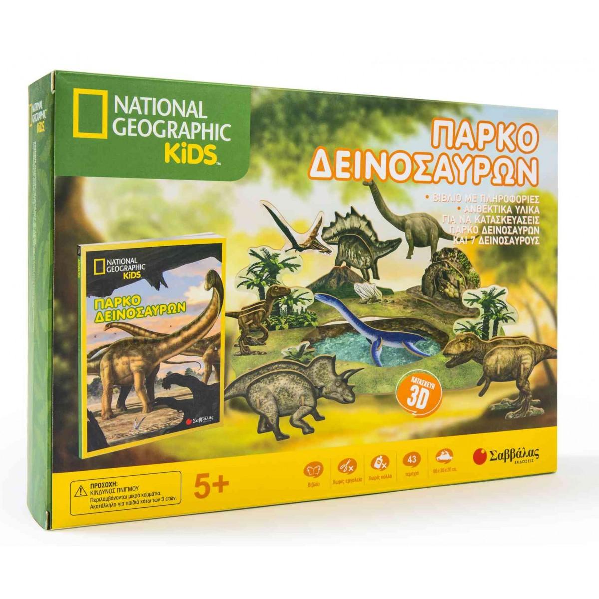 National Geographic Πάρκο Δεινοσαύρων Βιβλίο και Τρισδιάστατες Κατασκευές