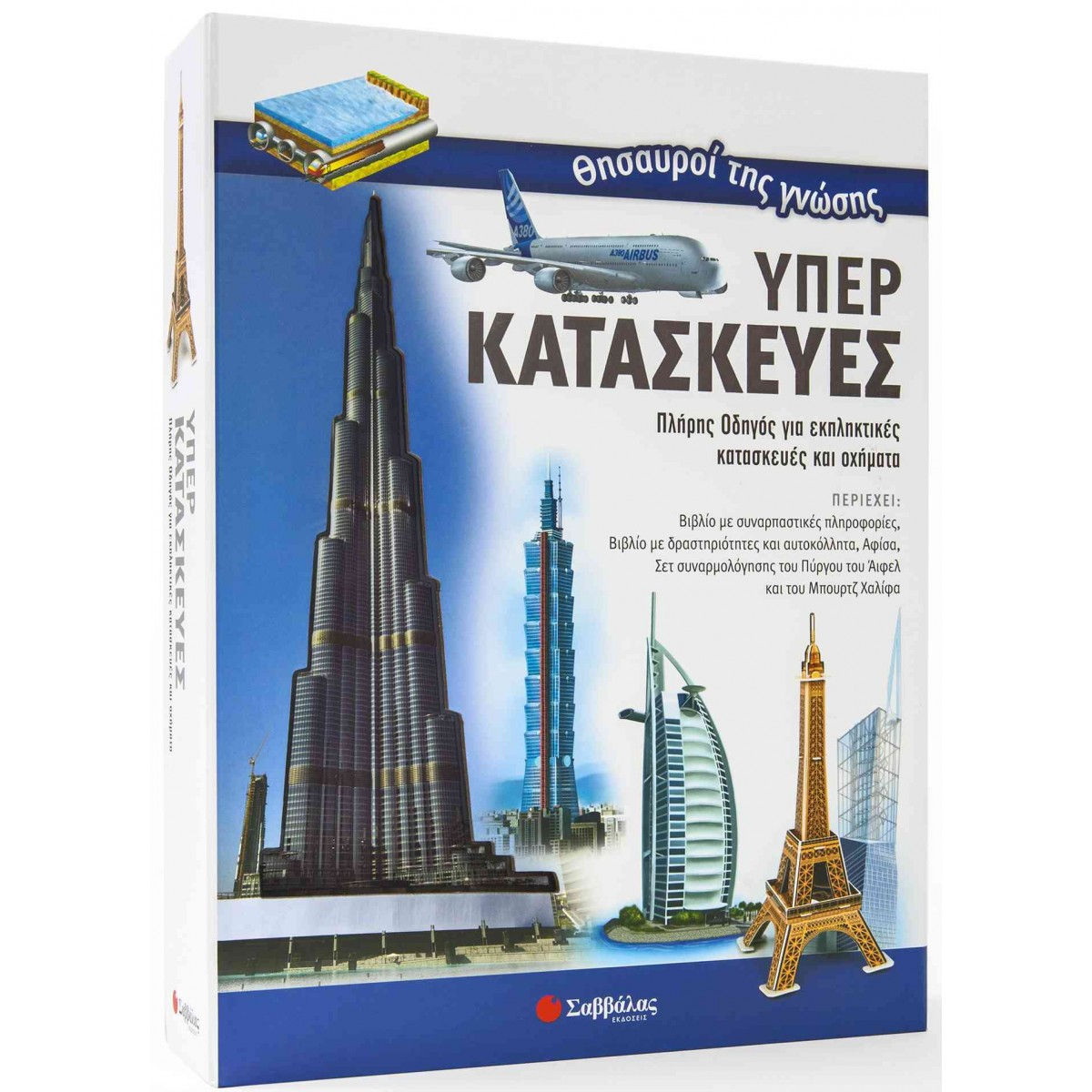 Υπερκατασκευές Σετ Συναρμολόγησης του Πύργου του Άιφελ και του Μπουρτζ Χαλίφα