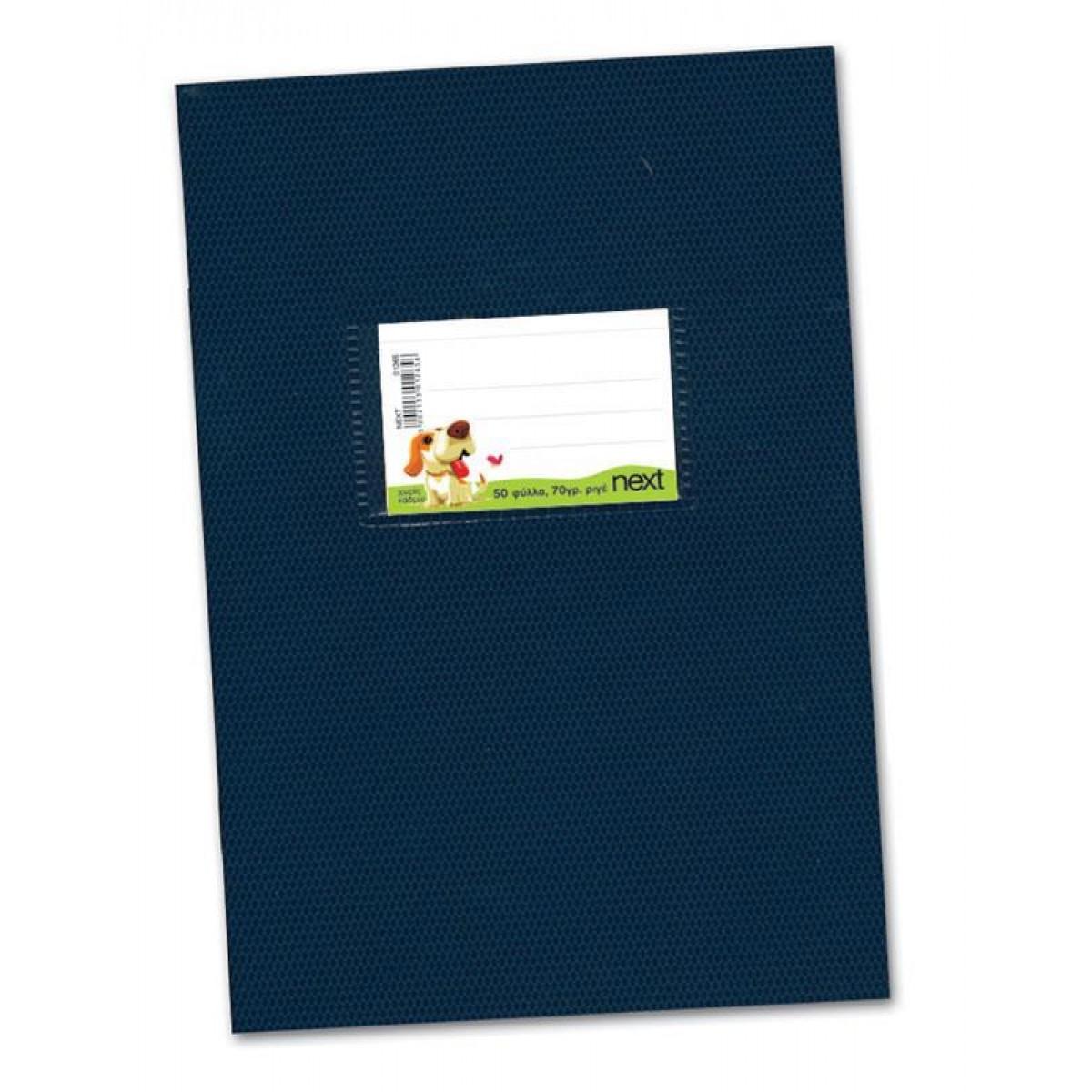 Σχολικό Τετράδιο Αντιγραφής με Χοντρό Εξώφυλλο 50 Φύλλα Μπλε