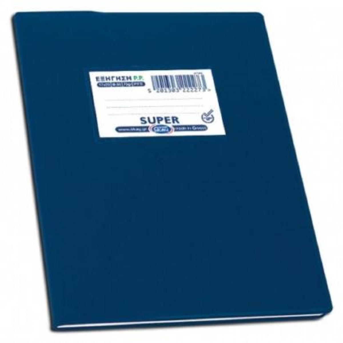 Σχολικό Τετράδιο Ευρετήριο με Κάλυμμα 50 Φύλλα Μπλε